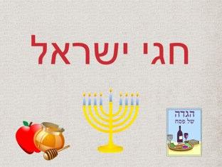 חגי ישראל by Shiri Pinkas