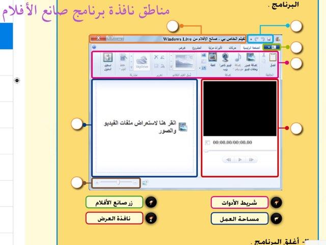 مناطق نافذة صانع الأفلام  by Doaa El.maghrabi