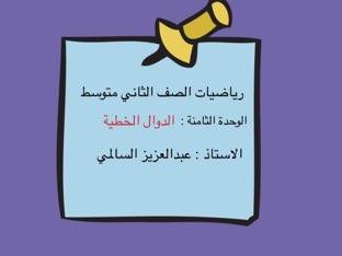 الفصل الثامن الدوال الخطية by Abdulaziz Alsalmi