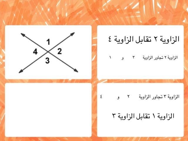 لعبة 14 by سمية الحربي