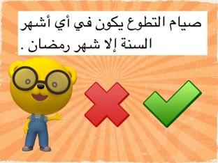 صيام التطوع by Abla Bashayer