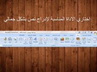 الصف السابع ، ا ليلى عياش by LooLoo Ayyash