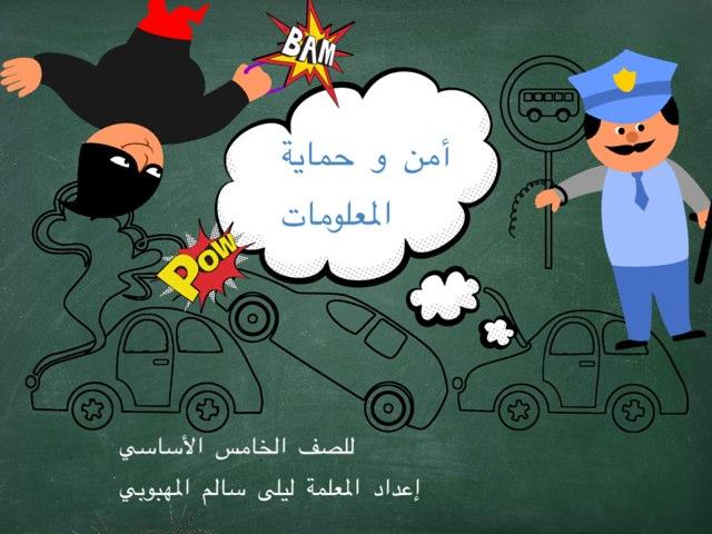 أمن المعلومات  by laila Salem