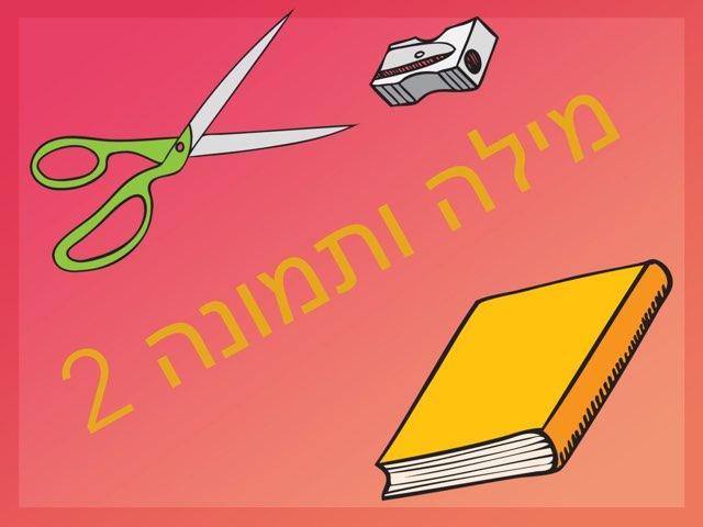 מילה ותמונה 2 by דינה רחמני זילברשטיין