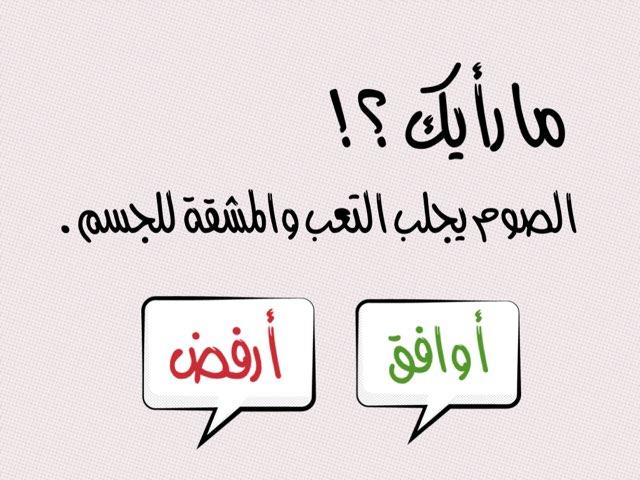 الصيام وأنواعه ٢ by Abla Bashayer