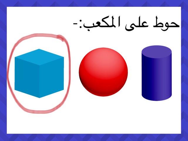 المكعب by salma alazme