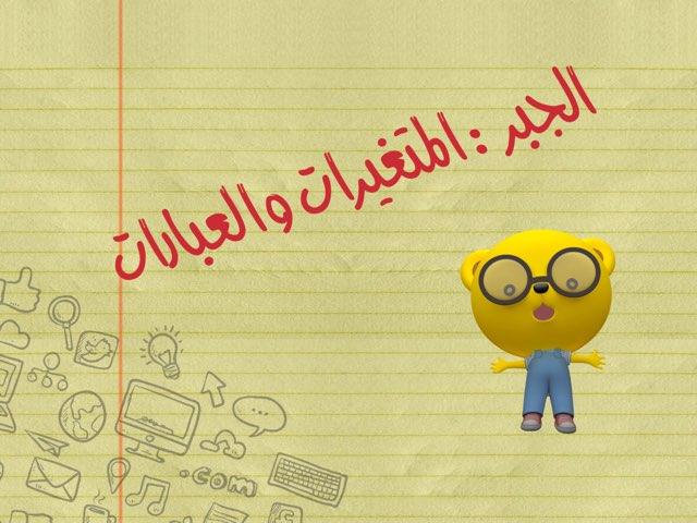 الجبر المتغيرات والعبارات by Fooz ALzahrani