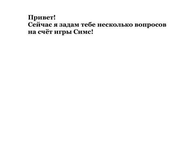 Вопросы О Игре Симс 4! by Lada Happy