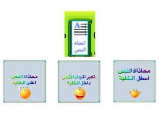 محاذاة  النص. في الخلية  by Dalal Albahy