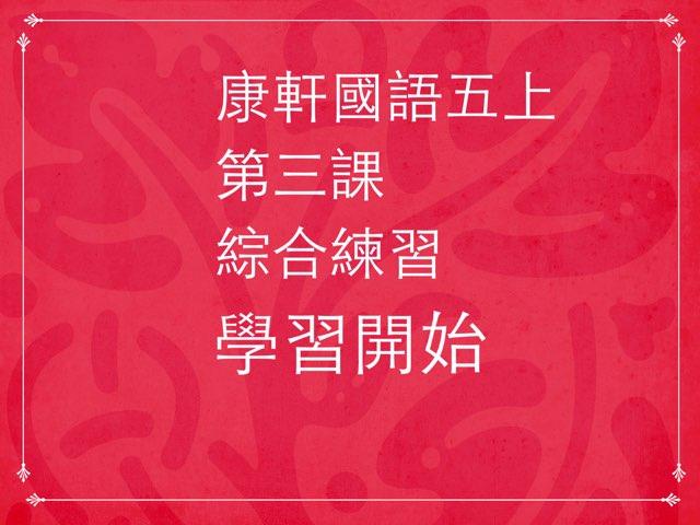 康軒國語五上 第三課 by Union Mandarin 克