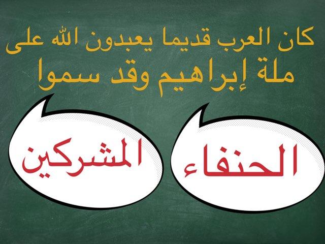 ارهاصات النبوة by فاطمه العجمي