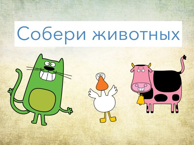 Собирайка by Ulalana Катя