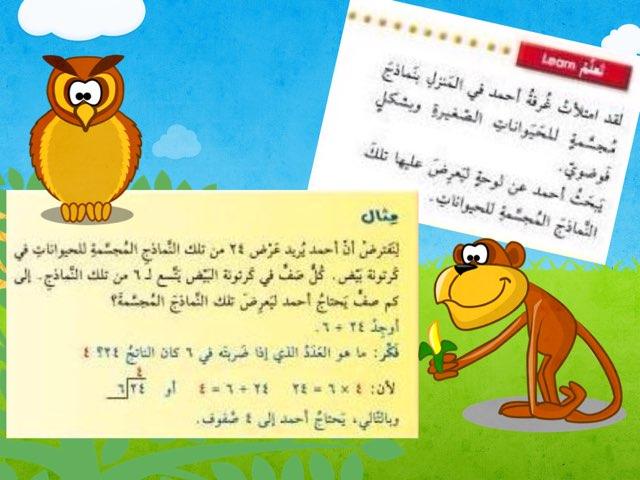 الصف الثالث الابتدائي الفصل الثاني  by Haya All