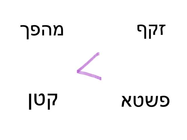 חזרה מנח רביעי, מהפך פשטא זקף קטן by Moshe Rosenberg