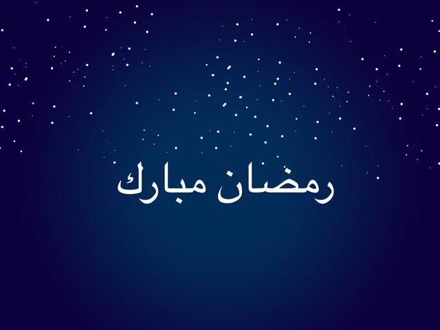 رمضان  by Amal Aboromi