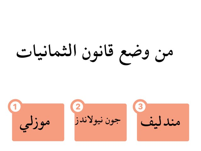 السؤال الأول by جيهان المجنوني