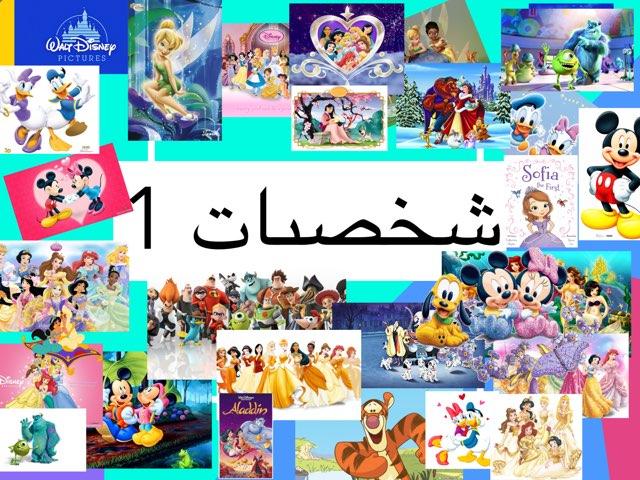 شخصيات by Loujain Almassad
