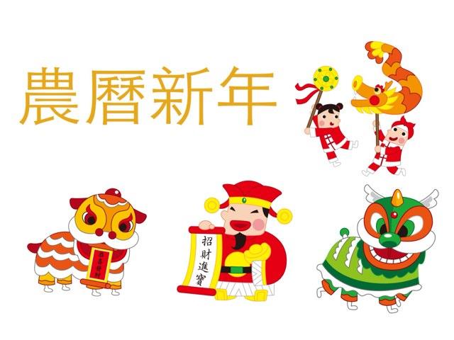 農曆新年 by Zhang Laoshi