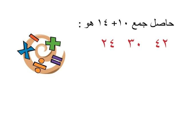 لعبة 10 by Majed Hamed