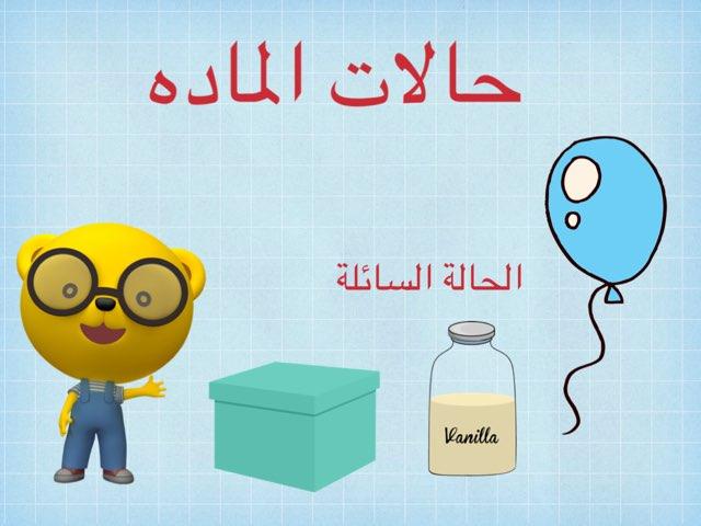 لعبتي by ahood alharbi