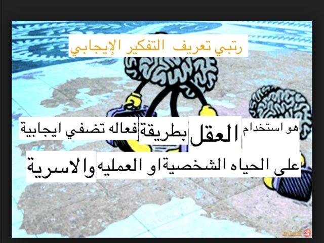 لعبة 30 by بشاير الكندري