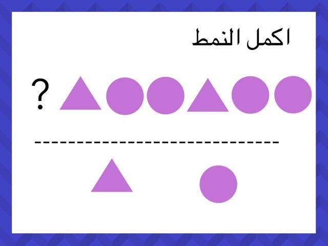 أشكال هندسية by Anayed Alsaeed