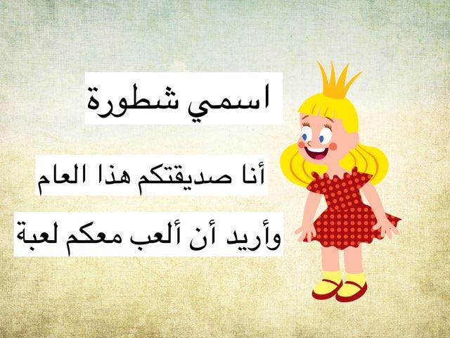 ترحيب علوم by Ahmad ahmad