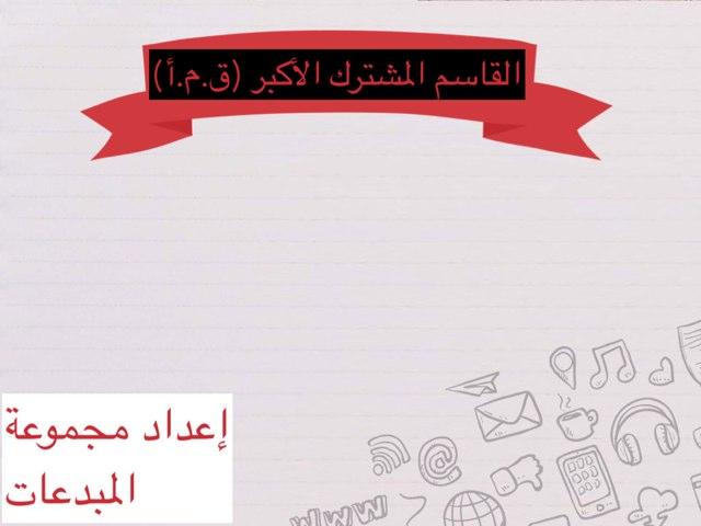 القاسم المشترك الأكبر .. by Ahad Almutiri