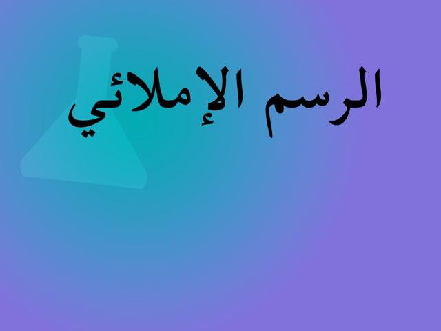 الرسم الإملائي / ن by Noor Alkharari