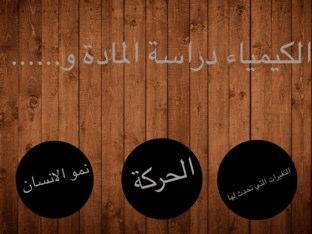 لعبة 4 by Amina Abbas