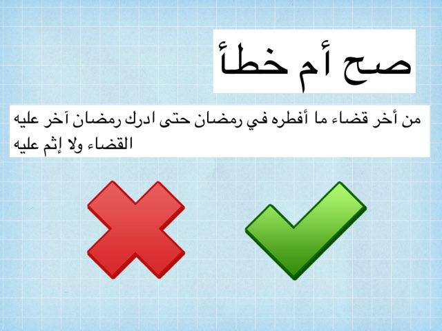ما يفطر الصائم ٢ by Abla Bashayer