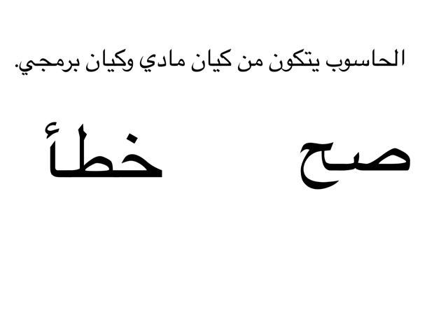 لعبة 8 by Sara Al Sandan