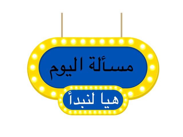 مسألة اليوم by ديرتي دار السلام