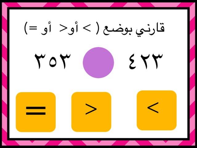 نقارنه الإعداد by محمد حمادة
