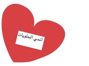 أنمي الحلويات by Asmaa hamdan