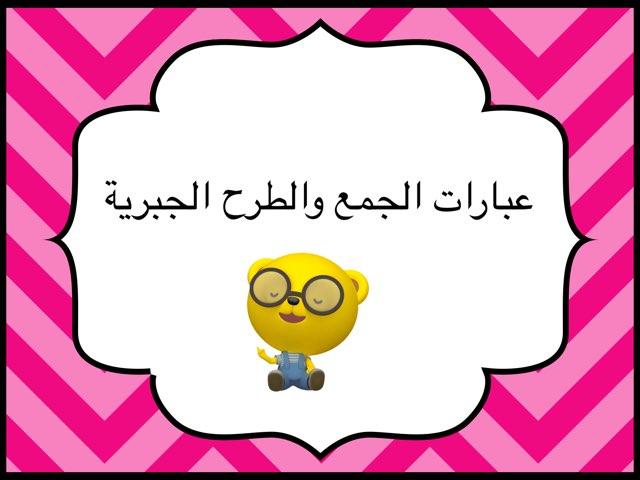 العبارات الجبريه by maha oraif