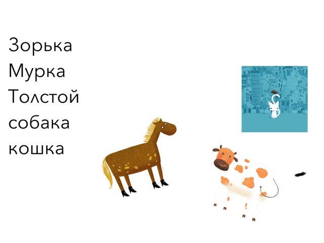 Игра 12 by Irina Tugaeva