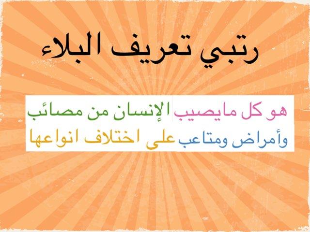 لعبة 49 by بشاير الكندري