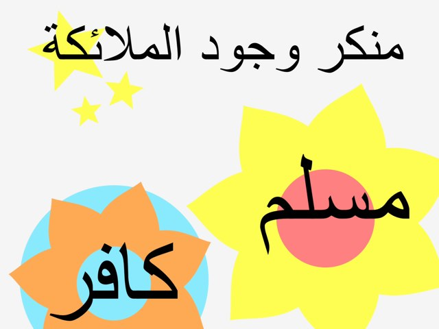 لعبة 17 by Abeer Abeer