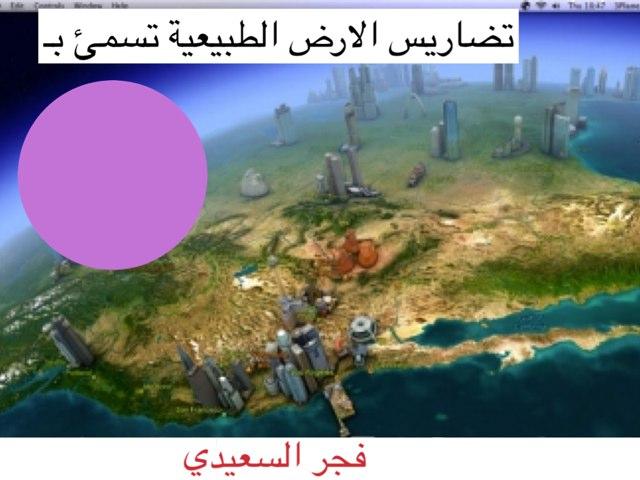 درس أشكال سطح الارض  by Fajer Alsaeedi