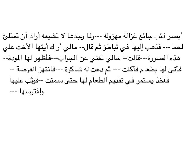لعبة 19 by Shaagi Alshmaly