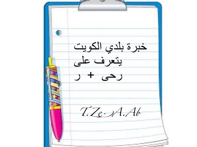 رحى+ر by T.Ze.A. Ab.