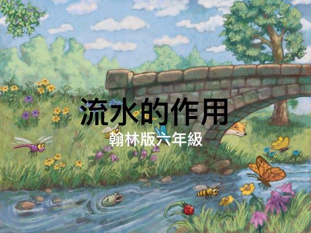 3-1流水的作用 by yenj wu