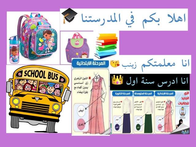 المدرس  by Kookah Aqqel