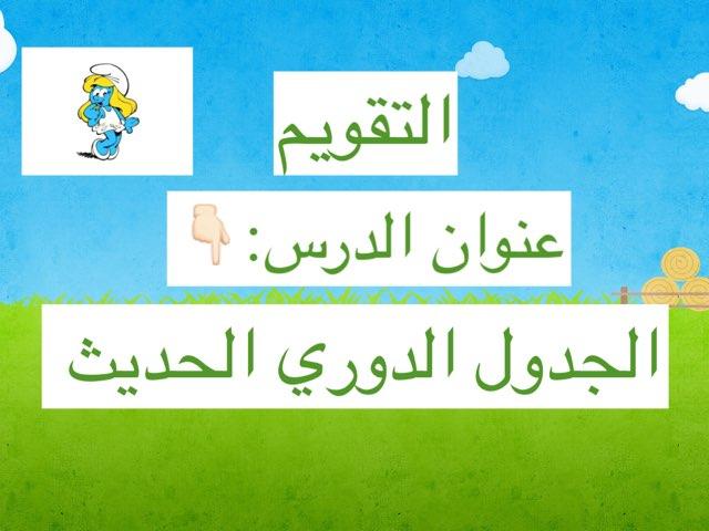 لعبة 39 by Noor.aldfaree N.aldfaree
