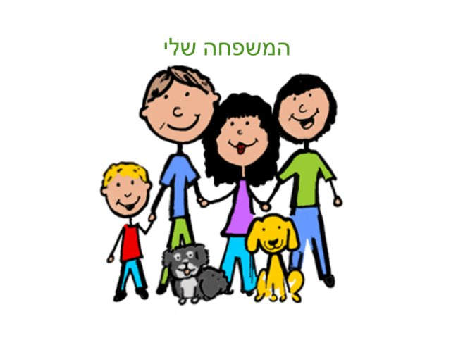 המשפחה שלי by Rona Doolman