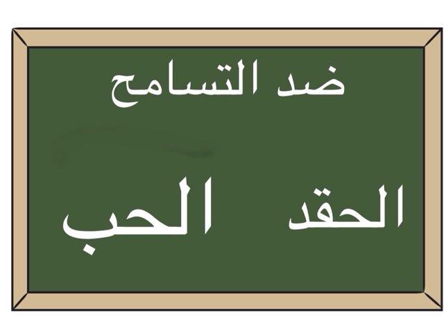 ألعاب تفاعلية عفاف الكليب by Afaf Ah