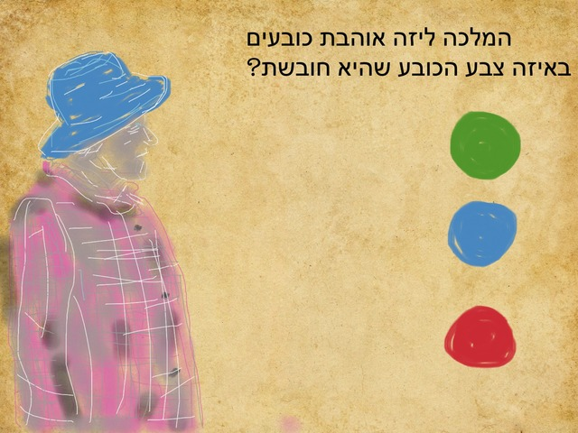 המלכה ליזה by Tal Forkosh