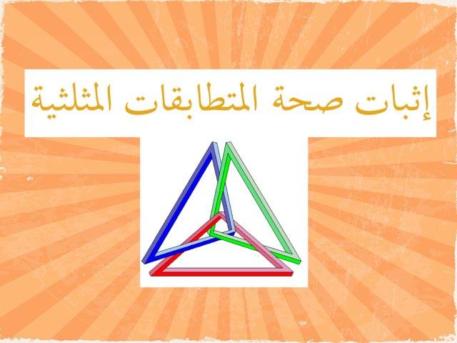 إثبات صحة المتطابقات المثلثية ألعاب اونلاين للأطفال في الصف التاسع الخاصة به Tebra Mohammed