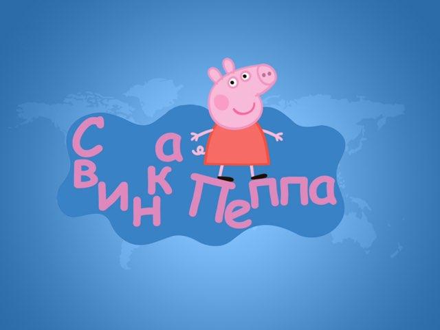 Свинка Пеппа by Алия Алия